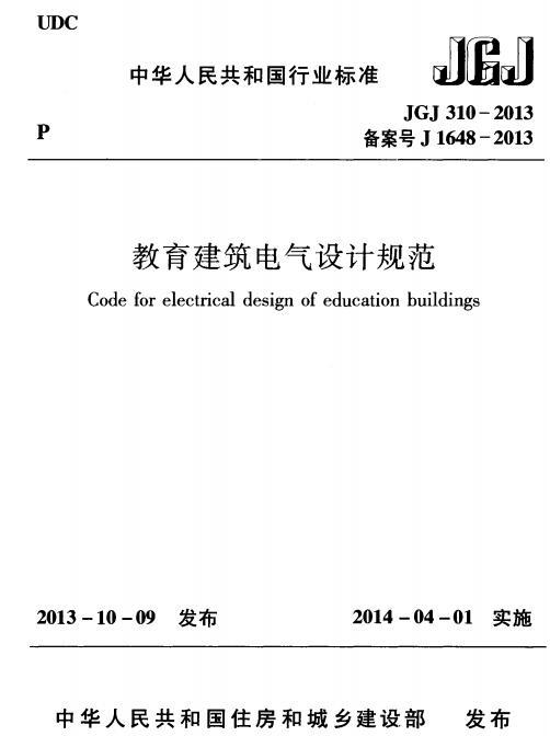 教育建筑電氣設計規范